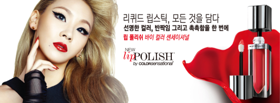cl-maybelline-4